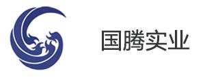 重庆国腾实业