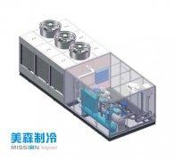 MGSL-Y移动式冷水站